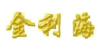 金(jin)利(li)海